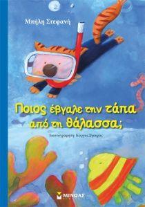 Ποιος έβγαλε την τάπα από τη θάλασσα Baby Books, Kindergarten, Amazing, Diy, Bible, Faces, Bricolage, Kindergartens, Do It Yourself