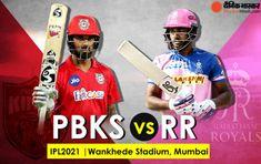 डिजिटल डेस्क, मुंबई।इंडियन प्रीमियर लीग (आईपीएल) के 14वें सीजन आज चौथा मुकाबलापंजाब किंग्स और राजस्थान रॉयल्स बीच मुंबई के वानखेड़े स्टेडियम में खेला जाएगा। यह मैच आज शाम 7:30 बजे से शुरू होगा। इस मैच में लीग के अब तक के सबसे महंगे खिलाड़ी क्रिस मॉरिस पंजाब पर कहर बनकर टूट सकते हैं। राजस्थान की टीम इंग्लिश तेज गेंदबाज जोफ्रा आर्चर के बिना मैदान पर उतरेगी। वे फिलहाल चोटिल हैं। ऐसे में RR की पेस बॉलिंग की कमान 16 करोड़ के क्रिस मॉरिस और भारतीय तेज गेंदबाजों के हाथों में होगी। बता दें क