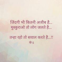 Ab unko kya pata kya hua he. sab ko batate to fir nahi sakta Poetry Quotes, True Quotes, Book Quotes, Marathi Quotes, Hindi Qoutes, Gulzar Quotes, Zindagi Quotes, Deep Words, Strong Quotes
