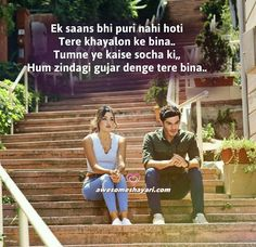 These Dirty Jokes Are Somewhat In Family Movies & Shows First Love Quotes, True Love Quotes, Deep Quotes, Relationship Quotes, Life Quotes, Story Quotes, Reality Quotes, Urdu Quotes, Love Sayri