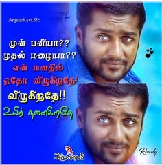 Tamil Songs Lyrics, Song Lyrics, I Like You Lyrics, Yours Lyrics, Love, Amor, Music Lyrics, Song Lyric Quotes, Lyrics
