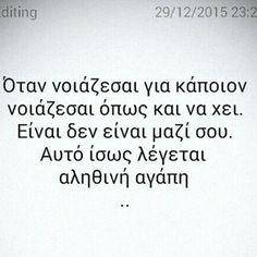 Νοιάζεσαι όπως και να χει. #greekquote #greekpost