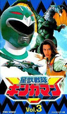 Seijuu Sentai [ Planet Animal Squadron ] Gingaman 1998 - 1999 / 星獣戦隊ギンガマン 平成十 - 十一年 .jpg