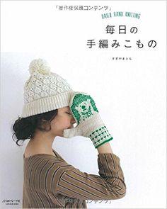 毎日の手編みこもの (Let's Knit series) : すぎやまとも : 本 : Amazon