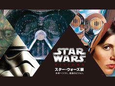 スター・ウォーズ展 STAR WARS 2015.4.29~6.28