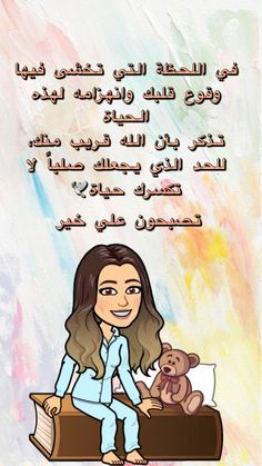 Beach Cove, Snapchat Picture, Arabic Love Quotes, Sentences, Disney Characters, Fictional Characters, Beautiful, Brunette Girl, Frases