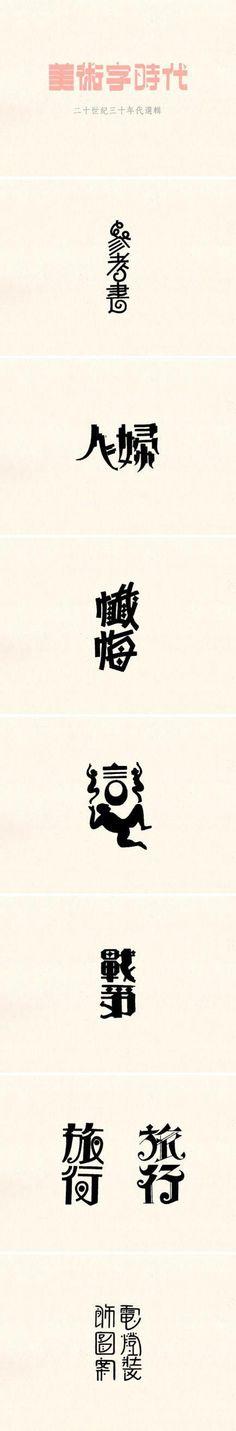 【美术字时代:二十世纪四十年代选辑】一组二十世纪四十年代的美术字选辑,来自设计师张弥迪的搜集。