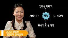 [기획재정부] 열정강의_2016년 세법개정안