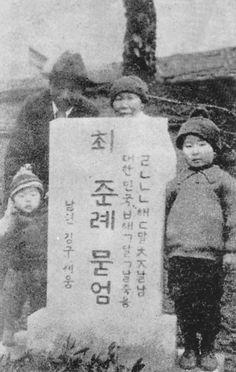 President Of South Korea, Korean President, Korean People, One Republic, Head Of State, Korean Traditional, Korean War, Old Pictures, The Past