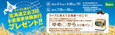 https://www.google.co.jp/search?q=旅行 キャンペーン