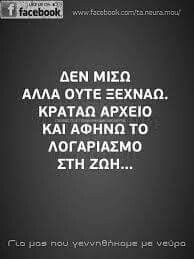 Brainy Quotes, Me Quotes, Feeling Loved Quotes, My Philosophy, Happy Art, Greek Quotes, New Me, Picture Quotes, Life Is Good