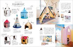 親子時間をもっと楽しみたいママへ、絵本(えほん)、おもちゃ、ファッショ ン、雑貨、料理、手づくり(ハンドメイド)、おでかけなどの情報をお届けす る、絵本雑誌月刊MOEから生まれた子育て情報誌。奇数月7日発売! Advent Calendar, Holiday Decor, Projects, Room, Home Decor, Bedroom, Homemade Home Decor, Blue Prints, Interior Design