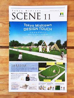 Tokyo Midtown SCENE 11