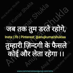 #jabtak #tum #dar #tumhari #zindagi #faisla #koiaur #shayari #shayarilove #shayaries #shayarilover #shayariquotes #hindishayari #inspirationalquotes #motivationalquotes #inspiringquotes #inspirational #motivational #anujshukla Inspirational Quotes In Hindi, Hindi Quotes, Me Quotes, Motivational Quotes, Fails, My Love, Ego Quotes, Motivating Quotes, Make Mistakes