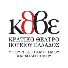 Performances of National Theater of Northern Greece
