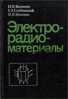 Электрорадиоматериалы: Учебник для техникумов