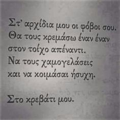 My Emotions, Feelings, Greek Quotes, Some Words, Favorite Quotes, Quotations, Me Quotes, Literature, Poems