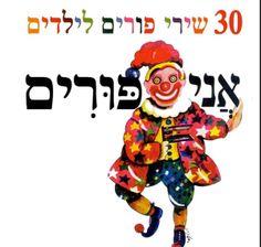 Ani Purim CD- Hebrew Holiday Songs