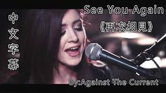See You Again 《再次相見》 - Against The Current Cover 中文字幕