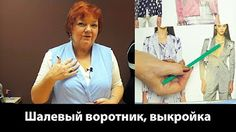 Кроим платье по косой с кружевным рукавом часть 1 - YouTube Sewing Lessons, Sewing Hacks, Sewing Tutorials, Sewing Patterns, U Tube, Type 4, Different Patterns, Cross Stitching, Marimo