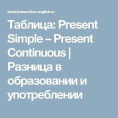 Таблица: Present Simple – Present Continuous   Разница в образовании и употреблении