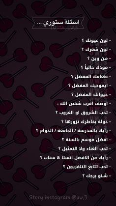 40 Best أسئلة ستوري Images Arabic Funny Arabic Quotes Arabic