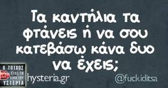 Funny Greek Quotes, Funny Picture Quotes, Sarcastic Quotes, Funny Photos, Favorite Quotes, Best Quotes, Simple Words, True Words, Just For Laughs