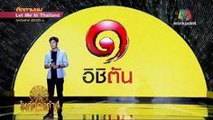 Favd ชงชาสวรรคไมคทองคา 4 ลาสด 1-4 23 มกราคม 2559 ยอนหลง Cingchaswan via Dailymotion ift.tt/23kvrps