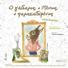 19+1 κορυφαία παιδικα βιβλια για τη μάνα, τη μητέρα, τη μανούλα, τη μαμά - Elniplex Cover, Books, Art, Art Background, Libros, Book, Kunst, Performing Arts, Book Illustrations