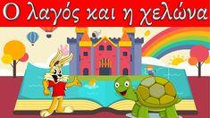 Ο λαγός και η χελώνα (Παραμύθια με αφήγηση στα ελληνικά) #λαγος #χελωνα #παιδικα #παιδικεςιστοριες #παραμυθια #παραμυθι Projects To Try, Family Guy, Teaching, Movie Posters, Kids, Fictional Characters, Youtube, Young Children, Boys