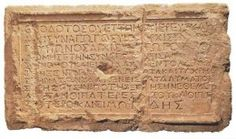Early Jewish Writings Reveal History of Jerusalem. The famous Theodotus inscription, which commemorates the building of a first-century B.C.E. synagogue, is one of hundreds of early Jewish writings now being published that document the ancient history of Jerusalem.