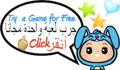 Try Arabic Learning Game for Children for FREE