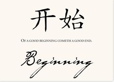 Chinese Proverbs Table Names and Table Cards - Documents and Designs Chinese Quotes, Chinese Words, Japanese Words, Japanese Kanji, Chinese Symbols, Architectural Lettering, Good Tattoo Quotes, Yoga Symbols, Wedding Table Names