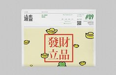 He comes from Macau! Cheang's typography will fly you away | Typeroom.eu
