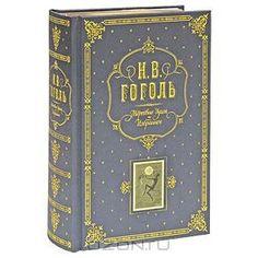 """Книга """"Мертвые души. Избранное (подарочное издание)"""" Н. В. Гоголь - купить книгу ISBN 978-5-699-13819-7 с доставкой по почте в интернет-магазине OZON.ru"""