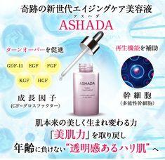 公式 Ashada アスハダ 幹細胞コスメ美容液 話題の新世代シミ
