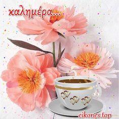 Όμορφη καλημέρα σε όλους με όμορφες eikones.top...! GIFs - eikones top Mom And Dad, Aesthetic Wallpapers, Good Morning, Buen Dia, Bonjour, Bom Dia, Buongiorno