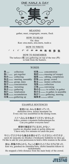 Learn one Kanji a day with infographic: 集 (shuu)