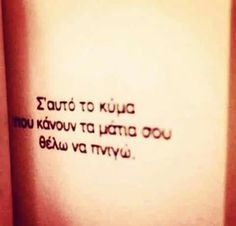 😊 Crazy Love, Greek Quotes, Word Porn, Tattoo Quotes, Graffiti, Poems, Life Quotes, Wisdom, Sayings