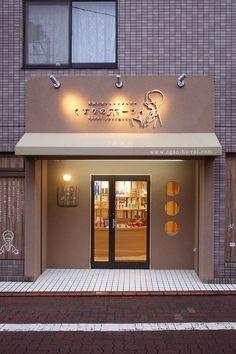 울산•부산인테리어 티디컴퍼니/ 건물 파사드 (exterior) 지나가는 발길을 잡자❗️ : 네이버 블로그 Cafe Shop Design, Bakery Design, Restaurant Interior Design, Shop Front Design, Shop Interior Design, Retail Design, Store Design, Coffee Cafe Interior, Facade Design