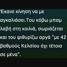 "3,209 ""Μου αρέσει!"", 34 σχόλια - @international_quotess στο Instagram: "" #greekquote"""