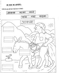Hindi Grammar Work Sheet Collection for Classes 5,6, 7 & 8: Matra Work Sheets for Classes 3, 4, 5 and 6 With SOLUTIONS/ANSWERS Pre K Math Worksheets, Consonant Blends Worksheets, Lkg Worksheets, Nursery Worksheets, Hindi Worksheets, English Worksheets For Kids, Hindi Language Learning, Hindi Alphabet, Welcome To School