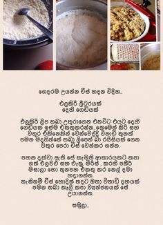 8 best saccore sinhala recepies images on pinterest essen eten paneer ccuart Image collections