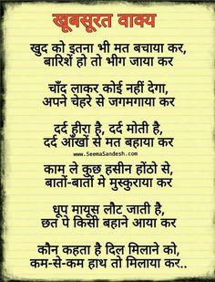 Morning Prayer Quotes, Hindi Good Morning Quotes, Hindi Quotes On Life, Poetry Quotes, Wisdom Quotes, Hindu Quotes, Desi Quotes, Gita Quotes, Good Thoughts Quotes