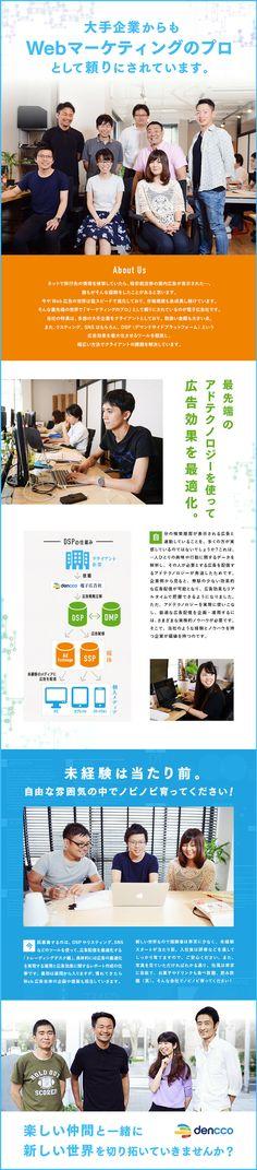 株式会社電子広告社/Webマーケティングアシスタント/10時始業/年間休日120日以上/5名以上の積極採用予定の求人PR - 転職ならDODA(デューダ)