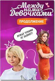 Serial Mezhdu Nami Devochkami 2 Prodolzhenie 5 I 6 Seriya 2019 Serial