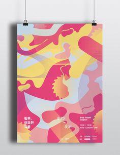 2014 미술대학연합전시 - 디지털 아트 · 브랜딩/편집 · 일러스트레이션, 디지털 아트, 브랜딩/편집, 일러스트레이션, 디지털 아트…
