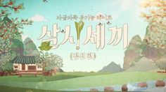 CJ E&M / Broadcasting tvN Brand Design Team July. 2015 role - 2d design & motion Creative Director_Hye-yeon Lee (hello120) Art Driector_seong-hee choi Designer_kang-sik Woo(QUARANTEE), Da-jeong Kim(dj DAJEONG)