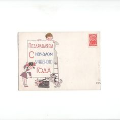 Vintage postcards from USSR, children's first day of school, super cute ephemora