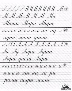 Красивый почерк сейчас большая редкость. Это факт. Но учителя твердят (и я в том числе), что почерк должен быть хотя бы читаемый, и что все, что непонятно, читается в сторону ошибки. И тут мы - учителя бессильны. Т.е. я могу, конечно, спросить ученика, что он написал, но когда он будет... Brush Pen Calligraphy, Copperplate Calligraphy, Calligraphy Practice, Calligraphy Alphabet, Calligraphy Fonts, Caligraphy, Handwriting Analysis, Cursive Handwriting, Penmanship